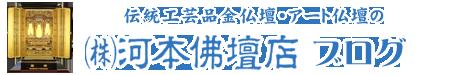 伝統工芸品仏壇 金仏壇・アート仏壇の河本仏壇店ブログ